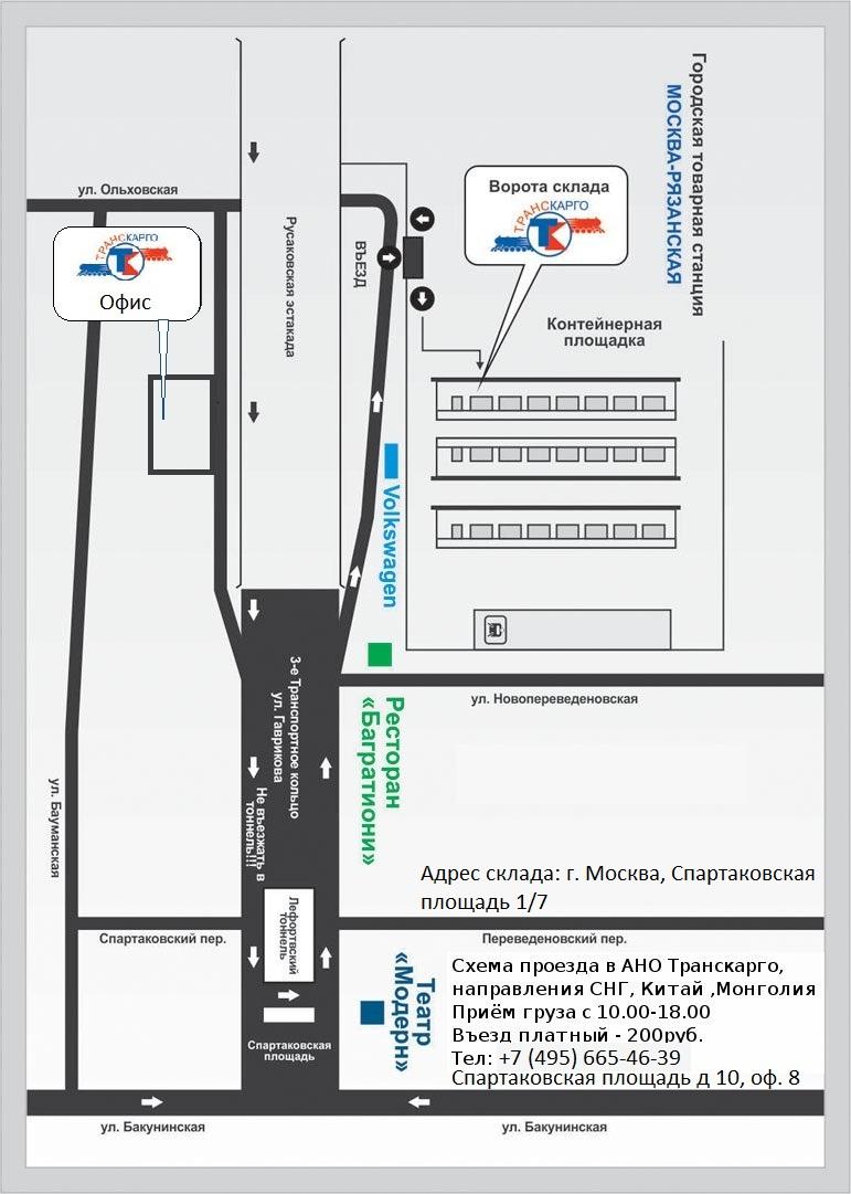 Транскарго схема проезда